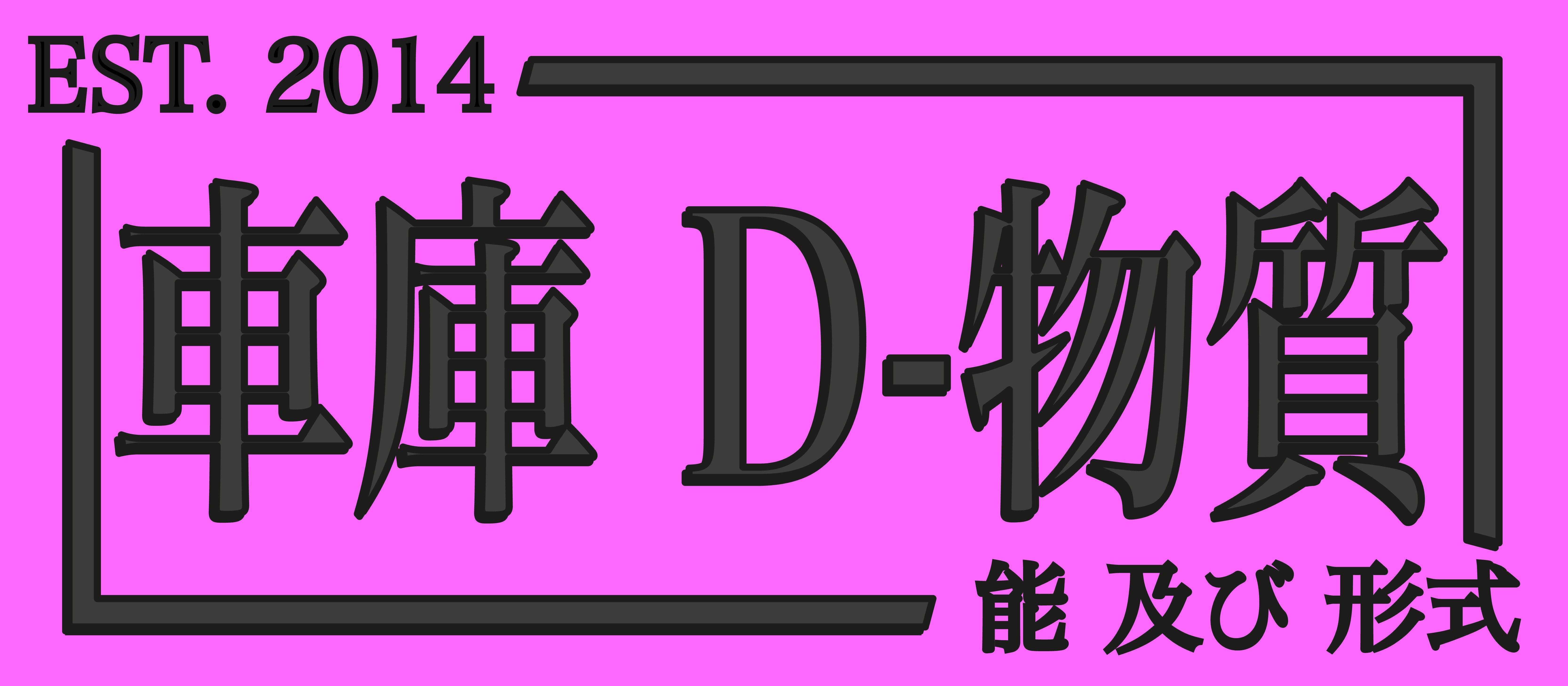 goo0d Garage D-Material.jpg