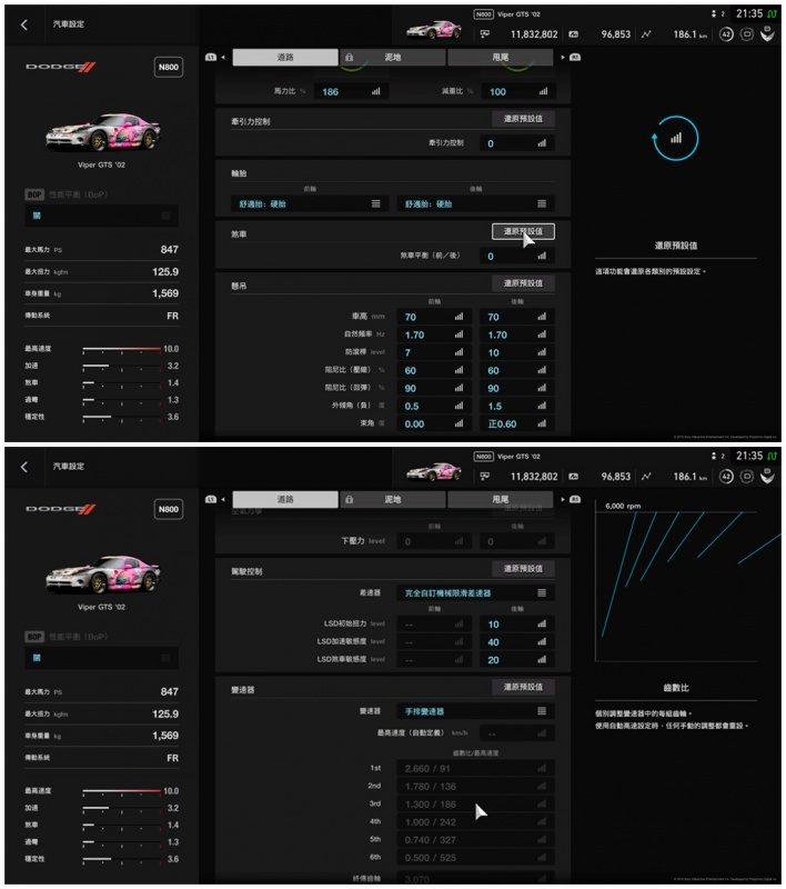 Gran Turismo®SPORT_20190818213522_副本.jpg