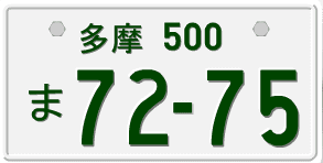 MCR's licence plate.png