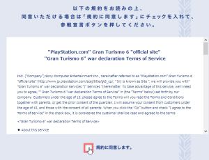 GT6 sony japan megane promotion instructions (2)