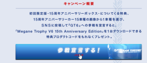 GT6 sony japan megane promotion instructions