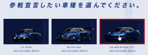 Gran Turismo 6 Megane Trophy Anniversary Edition