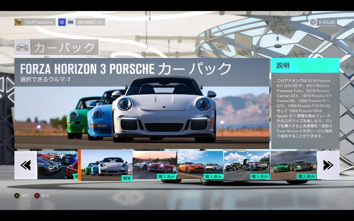 porsche leaked for forza horizon 3 at least 12 cars incoming. Black Bedroom Furniture Sets. Home Design Ideas